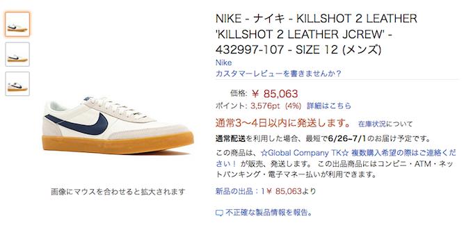 Nike for J.Crew Killshot 2 sneakers