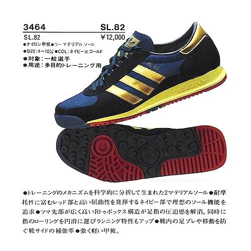 adidas Japan catalog (c.1980)